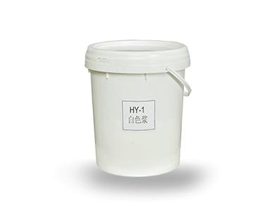 模具专用白色浆